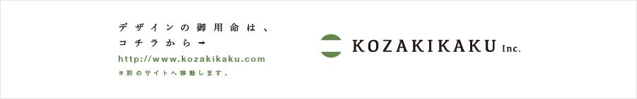 KOZAKIKAKU Inc.
