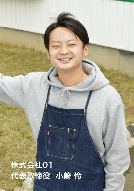 株式会社01 代表取締役 小崎 伶